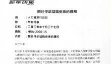 新華旅遊 297員工 12月起停薪留職