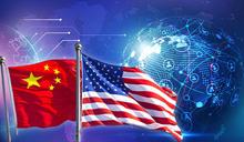 美國組西方聯盟反制 中國力求突破
