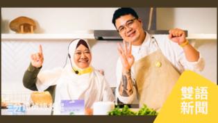 四十分之一時刻療癒廚房!印尼小說家與台灣甜點師攜手帶來初夏食堂