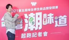 投資千萬辦學生新品開發競賽 食品大廠培育人才打造台灣潮味道