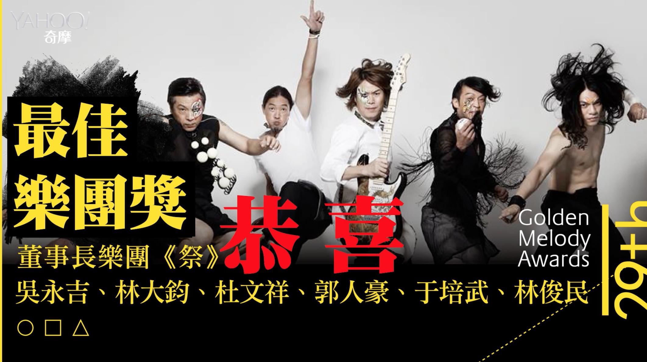 金曲29/最佳樂團獎:董事長樂團/《祭》
