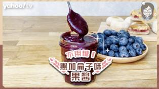 果醬食譜|無添加黑加侖子味手工果醬 無糖無防腐劑食得健康!
