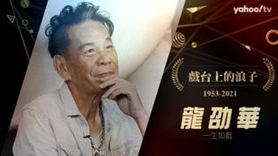 【金鐘56】龍劭華投身戲劇40年 瀟灑人生畫句點