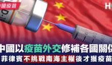 【中國疫苗】中國以疫苗外交修補各國關係 菲律賓不挑戰南海主權後才獲疫苗