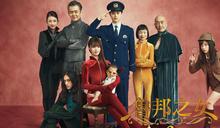 深田恭子緊身衣再度上身 「魯邦之女」第二季對決橋本環奈