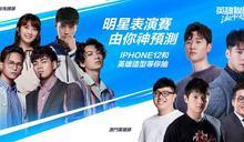 《英雄聯盟:激鬥峽谷》資訊包:台灣公測、明星賽、Faker試玩