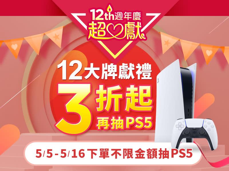 超省攻略1:樂抽PS5