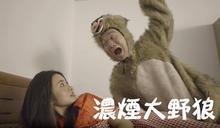 大「煙」狼來了!台中市首發防火宣導雙語短片