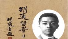 胡適留學日記手稿近6億元拍出 創日記最高成交價紀錄