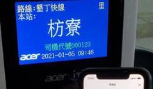 交通部試辦QR Code搭車 用LINE Pay乘車碼回饋20%
