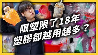 限塑推了18年,塑膠用量卻不減反增?台灣的限塑政策出了什麼問題?《 政策翻譯蒟蒻 》 EP024