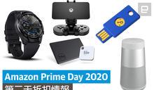 Amazon Prime Day 2020 第二天折扣新品