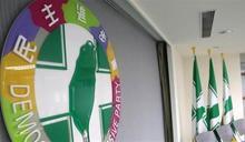 修剪民主黨祝賀小英就職影片 學者擔憂:非常不妥