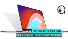 RedmiBook Pro 14S 現身 Geekbench,Ryzen 7 5700U 的性能跑分