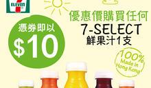 【7-11】自家品牌鮮果汁$10/支(14/09-18/09)