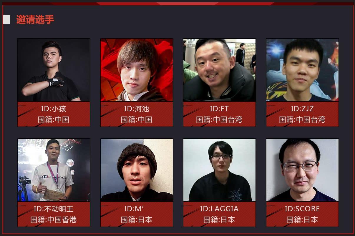 《格鬥天王XIV》亞洲明星邀請賽名單圖:翻攝自 网易电竞NeXT 官網