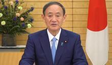 菅義偉:日本決心於2021年舉辦東奧 證明人類戰勝病毒