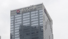 跳樓大批賣?中國地產龍頭恆大集團打7折賣新屋 股價創3年來新低