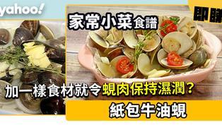 【家常小菜食譜】紙包牛油蜆 加一樣食材就令蜆肉保持濕潤?