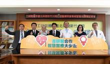 工研院攜手北榮新竹分院 打造醫療照護場域智慧光環境