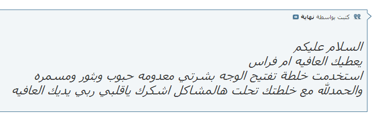 تفتيح وانارة الوجه والتخلص من حب الشباب للابد باذن الله .. متجر ميرنا شوب 42.png