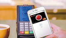 沒有信用卡也行!Apple Pay綁中信金融卡正式上線