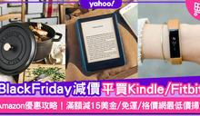 Black Friday Amazon優惠攻略!香港滿額減15美金優惠碼/免運/格價網教學