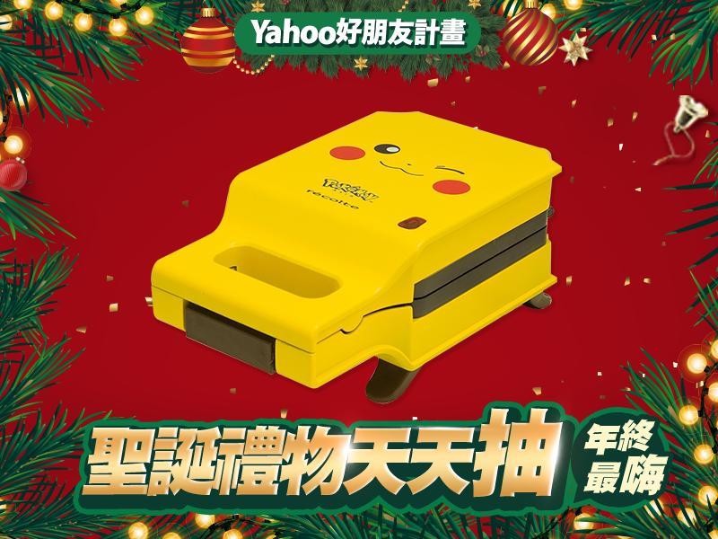 【12/25天堂禮】超Q麗克特皮卡丘三明治機