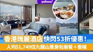 香港瑰麗酒店限時53折優惠!人均$1,749住九龍山景房包兩餐+香檳