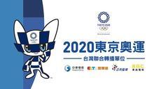 東京奧運聯合轉播 總計1200小時服務國人!