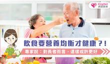 飲食要營養均衡才健康?!專家說:對長者而言,這樣或許更好