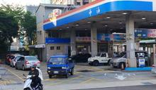 國際油價上漲 中油明起汽、柴油各漲2角