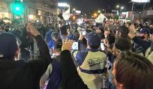 道奇奪冠 球迷湧上街頭狂歡 (圖)