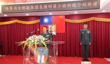 陸軍參謀長主持副參謀長新職介紹