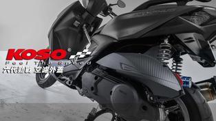【部品情報】容積提升優化引擎反應!KOSO「勁戰六代用空濾外蓋」