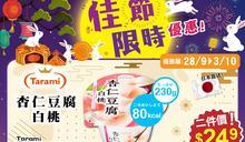【759阿信屋】佳節限時優惠(28/09-03/10)