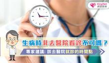 生病時非去醫院看診不可嗎?專家建議,何時應該去醫院就診