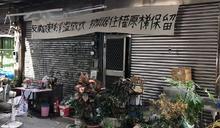 快新聞/南鐵地下化拆遷爆衝突 學生大喊破壞公物鐵道局暫緩拆除