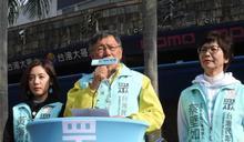 【Yahoo論壇/王皓平】備受關注的台灣民眾黨組織戰力
