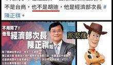 迷因界爆紅的「辣個男人」經濟部解謎:「胡迪次長」