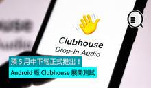 Android 版 Clubhouse 展開測試,預 5 月中下旬正式推出!