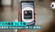 千元內購買 5G 手機,高通發佈 Snapdragon 4系 5G 處理器
