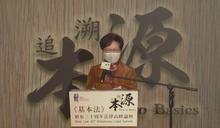 基本法30周年法律高峰論壇 林鄭:港獨主張不能容忍
