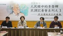 民選總統評價:李登輝最獲肯定 逾3/4肯定「民主先生」稱號