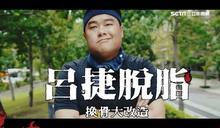 呂捷、王偊菁解析時事 用歷史說新聞