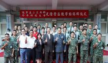 增進職場競爭力 修平科技大學與52工兵群締結策略聯盟