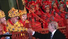 川普抵北京 中共開紫禁城迎賓
