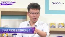 王兆慶:公共托育是間接加薪!