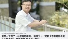 陳麗玲》清廉的教育局長纏訟六年血淚史
