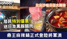 【將軍澳美食】鼎王麻辣鍋登陸將軍澳 居民優惠送日本黑豚腩肉/全新鼎王特飲